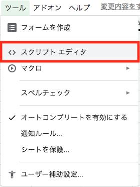 Google Spread Sheetのスクリプトエディタ