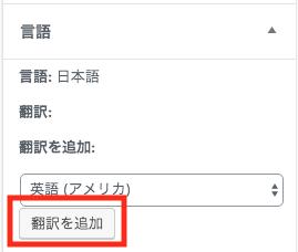 翻訳を追加