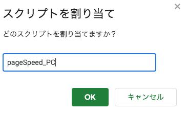 Google Spread Sheetのボタン